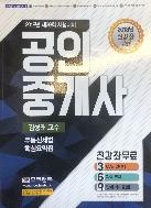 2018 제29회 시험대비 공인중개사 부동산세법 핵심요약집 - 김성래 #