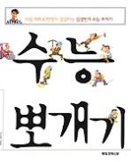 수능 뽀개기 - 다음 카페 10만명이 열광하는 김성민의 (고등학습/상품설명참조/2)