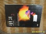 열림원 / 미필적 고의 2 (끝) / 로빈 쿡. 김원중 옮김 -대여점용.96년.초판. 설명란참조