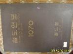 철도청 / 철도연보 1970 -설명란참조