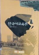 한국어교육론(방송통신대교재/워크북 없음)