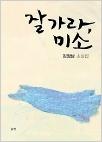 잘 가라 미소 - 김정남 소설집 (초판2쇄)