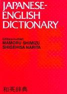 Kodansha's Japanese-English Dictionary  (ISBN: 0870116711)