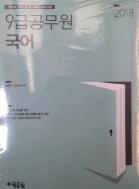 2018 변별력을 갖추는 에듀윌 심화특강 강의 교재 9급공무원 국어