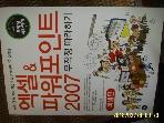 길벗 / 엑셀. 파워포인트 2007 무작정 따라하기 엑셀편 + CD1장 / 박미정. 박은진 지음 -아래참조