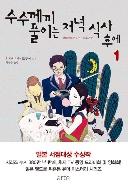 주현3  수수께끼 풀이는 저녁식사 후에 1~2권 세트 (개인소장용)^^코믹갤러리