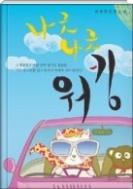 나긋나긋 워킹 - 최재완 장편 소설 초판1쇄