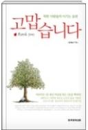 고맙습니다 - 조은시스템/조은세이프 그리고 잡코리아 창업자 김승남 대표의 인생이야기! 1판3쇄
