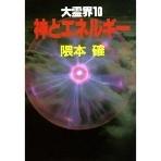 대영계10(大靈界10:神과 에네르기) 초판(1989년)