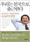 우리는 천국으로 출근한다 - 한미파슨스 김종훈 회장의 유토피아 경영 (1판13쇄)