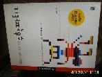 휘슬러 / 초등학생 원리수학 수학파티 1 / 조윤동 지음 -아래참조