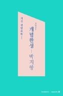 2021 개정 생명과학1 개념완성 - 박지향 ★개념완성편만 판매★ #