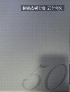 한국기술사회 오십년사(韓國技術士會 五十年史)