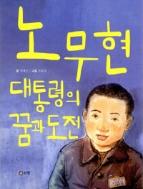 노무현 대통령의 꿈과 도전  // 최상급 //