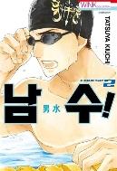 53-만화- 남수 1~2권 입문 특가 세트 (중상급 개인소장용)^^코믹갤러리