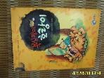 아테나 / 욕심쟁이 호랑이 / 김용규 엮음. 정정아 그림 -09년.초판.설명란참조