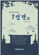 한국역사소설 7인전