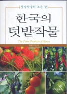 (최상급)텃밭작물의모든것 한국의 텃밭작물 (1054-1)