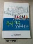 독서치료 상담과정 상,하 -즐겁고 따뜻한 우리반 챙복 프로젝트