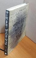만주벌 호랑이 김좌진 장군 -양장본