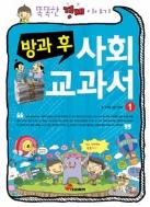 방과 후 사회 교과서 1 - 똑똑한 경제 이야기 (아동/상품설명참조/2)