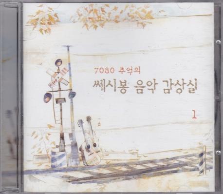 7030 추억의 쎄시봉 음악 감상실 1