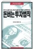 돈버는 투자법칙 - 마이너스금리 시대의 불안을 극복하고 풍요로운 삶을 대비하기 위한 금융생활 지침서 1판1쇄