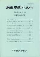 한국사상과 문화 제43집 (2008.6.30)