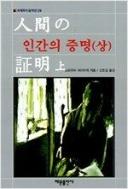 인간의 증명 세트 (전2권) - 모리무라 세이이치 장편소설 (해문 세계추리걸작선) (2004년 중쇄)