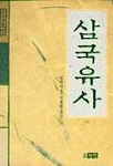 삼국유사 (장락의 고전 1)