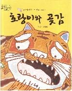 호랑이와 곶감 (옛이야기 요술항아리 - 풍자와 해학으로 엮은 이야기, 49)   (ISBN : 9788962618204)