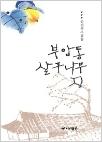 부암동 살구나무집 - 인연정 수필집(양장본) (초판1쇄)
