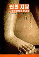 신의 지문, 사라진 문명을 찾아서 - 상 (역사/상품설명참조/2)