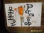 다산북스 / Ha Ha Ha 유머교수법 / 도니 탬블린 지음. 윤영삼 옮김 -2006년.초판