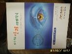 글꼴 / 알기 쉬운 안과 전문 클리닉 / 정근 외 4인 지음 -04년.초판