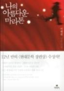 나의 아름다운 마라톤 - 이채원 장편소설 초판 4쇄