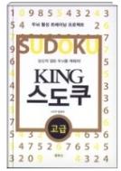 KING 스도쿠 - 고급 두뇌 활성 트레이닝 프로젝트 중판