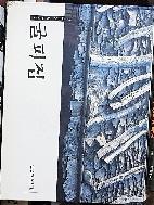 굴피집 -깊은산 외딴집- 안승일 사진집 - -초판-절판된 귀한책-아래사진,설명참조-