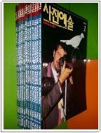 (월간)사진예술 1996년 1월~12월호(총12권)