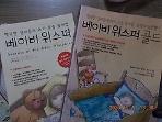베이비 위스퍼 + 베이비 위스퍼 골드 /(두권/트레이시 호그/부록 없음/하단참조)