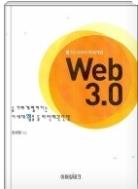 WEB 3.0 - 웹 3.0 시대의 파워게임 초판 1쇄