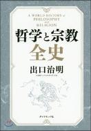 哲學と宗敎全史 (일문판, 2019 2쇄) 철학과 종교전사