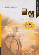 글샘 논술시리즈 4권 도약하기 - 기출문제 및 해설 [상태양호/113]