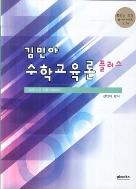 김민아 수학교육론 플러스 - 중등교사 임용시험대비