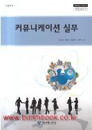 2018년형 고등학교 커뮤니케이션 실무 교과서 (주창윤 서울특별시교육청) (432-5)