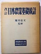 改訂日本農業基礎統計 (일문판, 1977 개정판초판) 개정일본농업기초통계