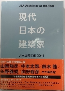現代日本の建築家 -優秀建築選 :JIA建築年鑑 2011