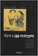 다시 나를 바라보며 - 효경스님 시 모음 / 1997.10