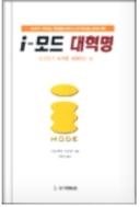 i-모드 대혁명 - 도코모가세계를제패하는날 1판2쇄발행