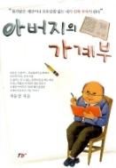아버지의 가계부 / 제윤경 / 2007.02